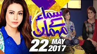 Original Khawaja Sirah   Rafi Khan   Samaa Kay Mehmaan   SAMAA TV   Sadia Imam  22 May 2017