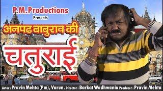 Hindi Comedy Jokes New 2016   Chithi Aai Hai   Hindi