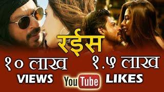 Shahrukh-Mahira के Zaalima ने  तोडे रिकार्ड - 10 लाख VIEWS और 1.5 लाख LIKES २४ घंटो मे पार | RAEES