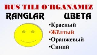 Ranglar. Русча-узбекча лугат. ЦВЕТА. рус тилини урганамиз