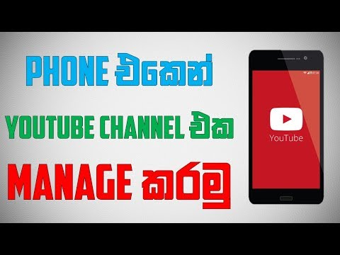 How to manage your youtube channel with your android phone