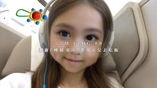 """GEM VLOG #9 謝謝""""檸檬哥哥""""帶我女兒去吃飯"""