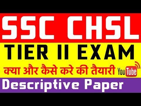 SSC CHSL DESCRIPTIVE PAPER 2017 | कम समय में कैसे करे तैयारी  |