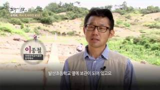 [한국사 탐(探)] - 후백제, 역사 속 사라진 45년 / YTN DMB