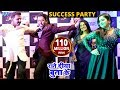 Download  SUCCESS PARTY में पहली बार एक साथ Pawan Singh, Nirahua, अम्रपाली ,अक्षरा, कल्लू ,मोनालिसा और निधि झा MP3,3GP,MP4