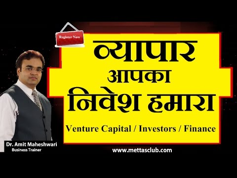 Business or Project Funding, Finance, Venture Capital Partner by Amit Maheshwari