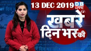 दिनभर की बड़ी ख़बरें | din bhar ki khabar | Hindi News India |Top News | latest news, CAB #DBLIVE