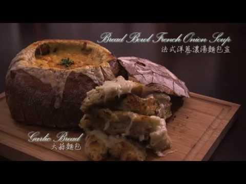 Bread Bowl French Onion Soup feat. Garlic Bread | 法式洋蔥濃湯麵包盅佐大蒜麵包