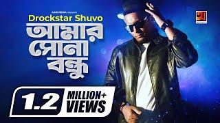 Amar Sona Bondhu || By DRockstar Shuvo | Album Onek Kichhu | Lyrical Video | ☢☢ EXCLUSIVE ☢☢