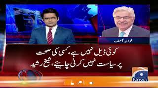 Aaj Shahzeb Khanzada Kay Sath | 8th November 2019