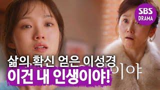"""""""나 쪽팔리게 하지 마"""" 이성경, 드디어 깨달은 삶의 확신! @ㅣ낭만닥터 김사부2(Kim Sa-bu, A Romantic Doctor)ㅣSBS DRAMA"""