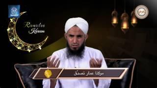 Preparation for Ramadhan Moulana Ammar Tasaduq  رمضان کی تیّاری از مولاناعمار تصدق