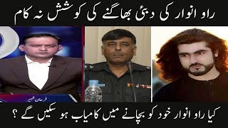 Will Rao Anwar Able to Escape ? Neo @ 5 | 23 january 2018 | Neo News
