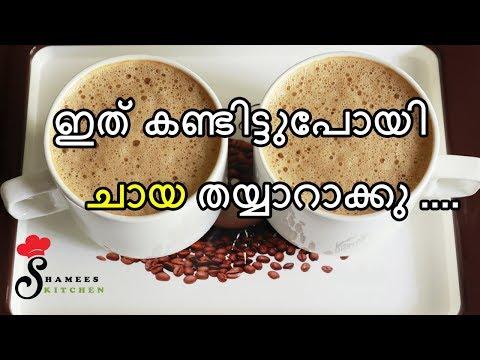 ഒരു തവണ ചെയ്തു നോക്കിയാല് വീണ്ടും വീണ്ടും ചോദിക്കും || Masala Chai || Masala Tea