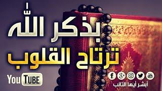 [HD] بذكـر الله للمنشد محمد المقيط | Bitheker allah  By Ahmed Al Muqit