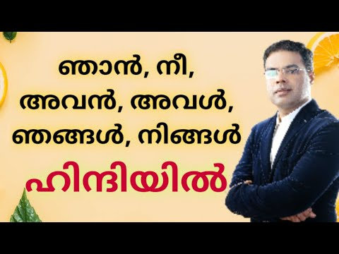 Spoken Hindi in Malayalam 2 - Whatsapp Class 9207712666 - TP Shameem (Pronouns)
