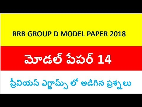 RRB Group D model papers in telugu part 14    RRB model papers in telugu