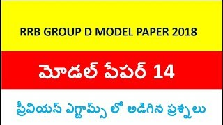 RRB Group D model papers in telugu part 14 || RRB model papers in telugu