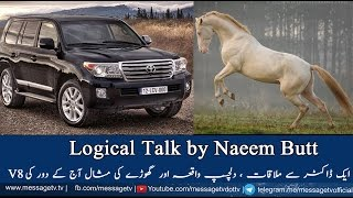 Aik Dr sy Mulaqat ka Dilchasp Waqya aur V8 , Logical Talk by Naeem Butt