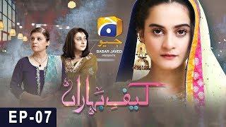 Kaif-e-Baharan - Episode 7 | HAR PAL GEO