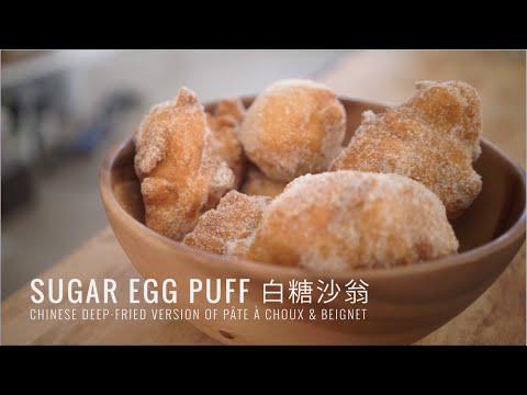 Sugar Egg Puff 白糖沙翁