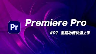 Premiere Pro 基礎教學 01:Youtuber 吃飯都靠它!免經驗無痛上手大師剪輯軟體!