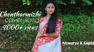 Chentharmizhi cover song by Aiswarya K Gupta