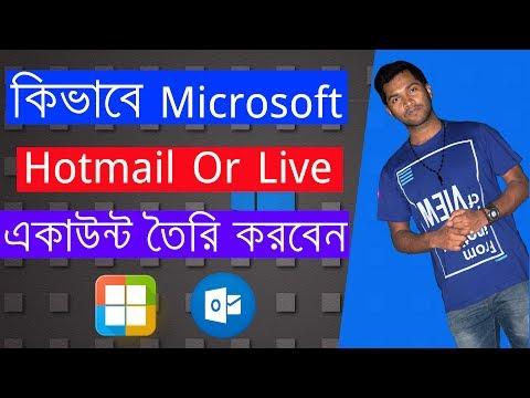How To Create Microsoft Account | কিভাবে Hotmail Or Live একাউন্ট তৈরি করবেন