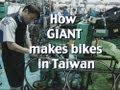 Sneak peek: GIANT bike factory Taiwan, production line 捷安特 巨大