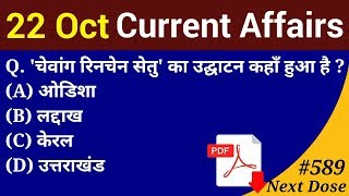 Next Dose #589 | 22 October 2019 Current  Affairs | Daily Current Affairs | Current Affairs In Hindi