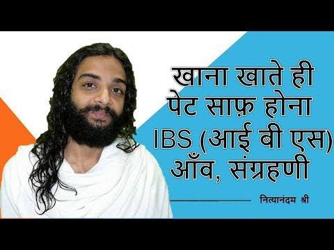 Sure Short Bowel Complaint Remedy for IBS, Repeated Motions & Chronic Diarrhea by Nityanandam Shree