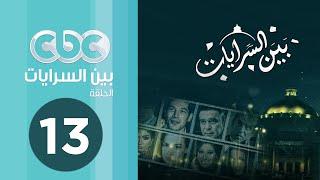 #x202b;مسلسل بين السرايات | الحلقة الثالثة عشر#x202c;lrm;