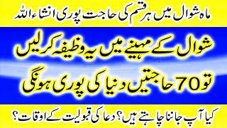 Mah e Shawal Ka Khas Nabvi  Wazifa For Hajat  Shawal Kay Nawafil Aur Fazilat  Peer e Kamil