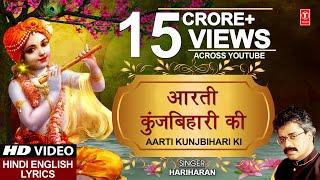Aarti Kunj Bihari Ki KRISHNA AARTI with LYRICS By HARIHARAN I FULL VIDEO SONG I JANMASHTAMI SPECIAL