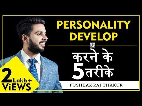 Personality Development in HINDI Video II Dress to Impress