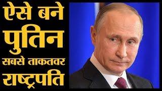 क्या है Russian Presidential Elections का सिस्टम, जिसमें Vladimir Putin हर बार जीत जाते हैं   Russia
