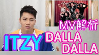 Download ITZY Dalla Dalla MV解析!! 怪物新人女团-属于00后叛逆!! Video