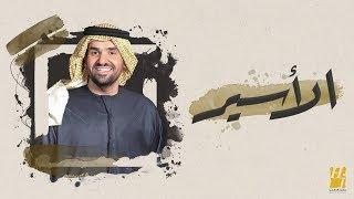 حسين الجسمي - الأسير (حصرياً)   2018