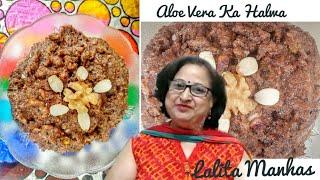 Aloe Vera Ka Halwa Recipe #healthyrecipes