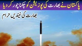 Pakistan Has Modern Capabilites to Make itself Capable than Bharat