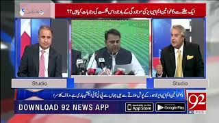 PTI is insecure after by-elections result: Amir Mateen | 15 Oct 2018 | 92NewsHD