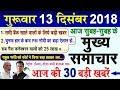 Today Breaking News ! आज 13 दिसंबर के मुख्य समाचार, 13 December PM Modi Petrol, Bank, LPG, Railway