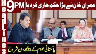 PM Imran Khan takes another Big Decision | Headlines & Bulletin 9 PM | 9 June 2019 | Express News