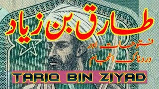 Tariq Bin Ziyad, Spain Part 1 (Travel Documentary in Urdu Hindi)