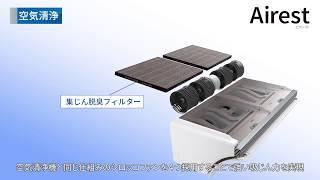 エアコン Airest 製品紹介