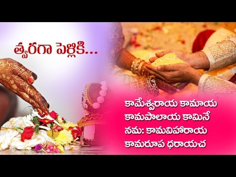 Mantra To Get Married Soon