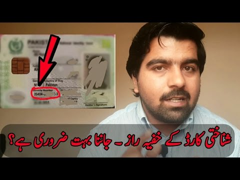 Secret , Information in CNIC number Nadra Pakistan |2017|