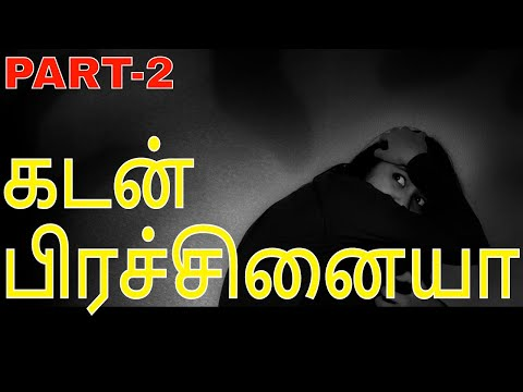 49. கடன் பிரச்சினையா? (PART-2) HOW TO SOLVE DEBT / CREDIT PROBLEMS & SOLUTIONS