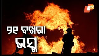 21 Rooms Gutted In Delang Block Of Puri After Miscreants Set Them On Fire