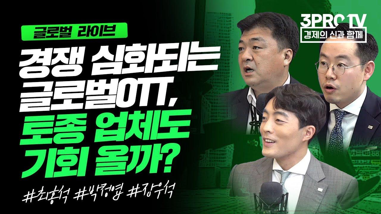 [글로벌라이브] 경쟁 심화되는 글로벌OTT시장, 토종OTT에도 기회 올까?